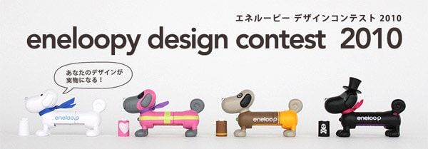 eneloopy design contest picture